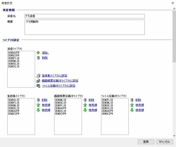Analyzer 解析設定